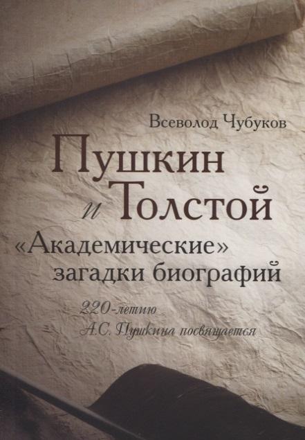Чубуков В. Пушкин и Толстой Академические загадки биографий