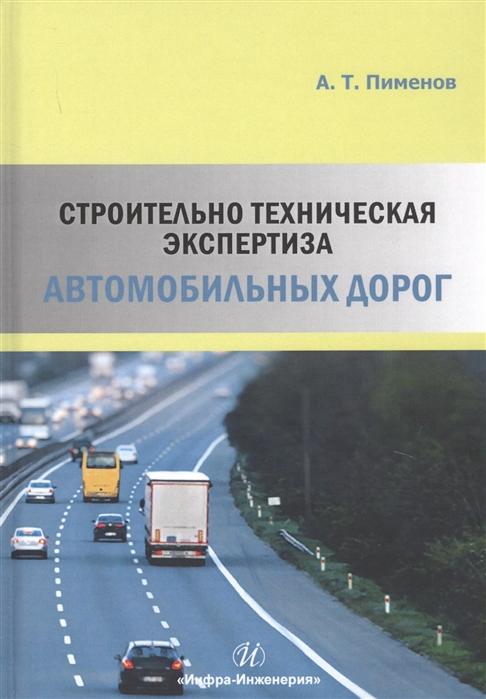 Пименов А. Строительно-техническая экспертиза автомобильных дорог