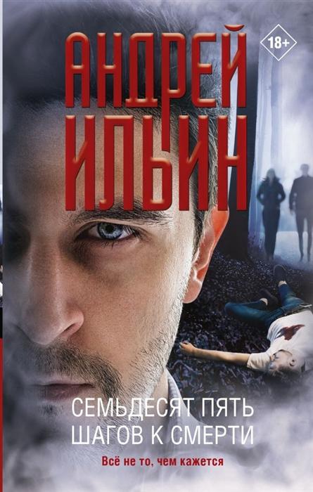Фото - Ильин А. Семьдесят пять шагов к смерти ильин а победитель должен умереть