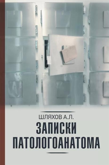 Шляхов А. Записки патологоанатома
