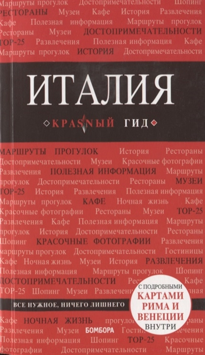 Тимофеев И., Тимофеев Н. Италия тимофеев игорь тимофеева нана италия