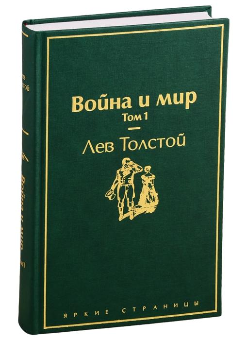 цена на Толстой Л. Война и мир Том 1