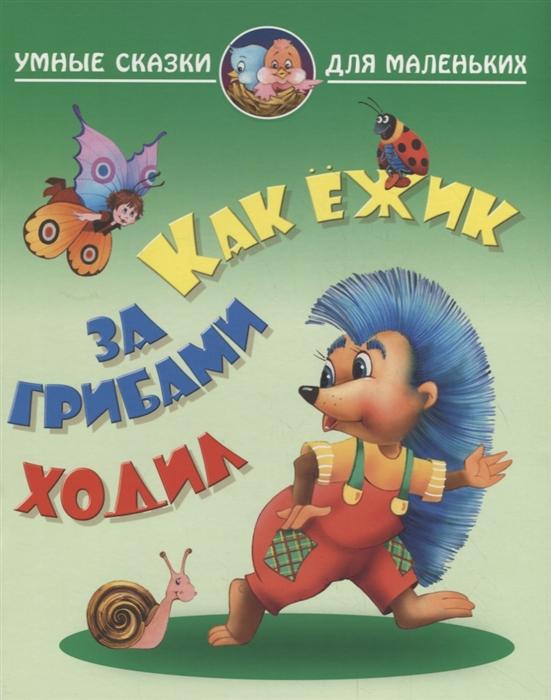Лясковский В. Как ежик за грибами ходил лясковский в как ежик за грибами ходил