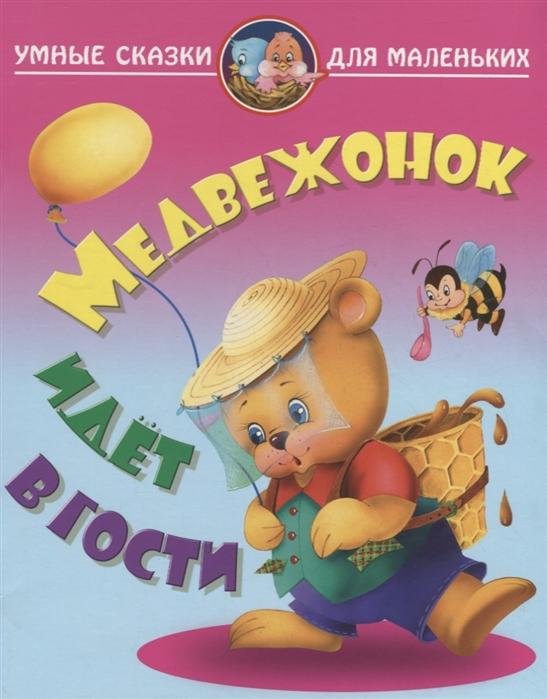 Лясковский В. Медвежонок идет в гости лясковский в л экскаватор