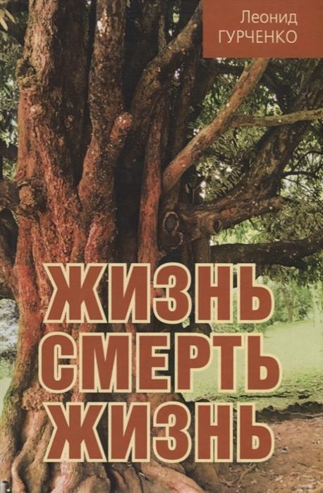Гурченко Л. Жизнь - смерть - жизнь