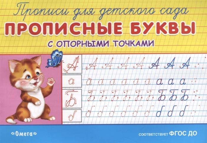 Мягких А. (ред.) Прописные буквы с опорными точками цена и фото