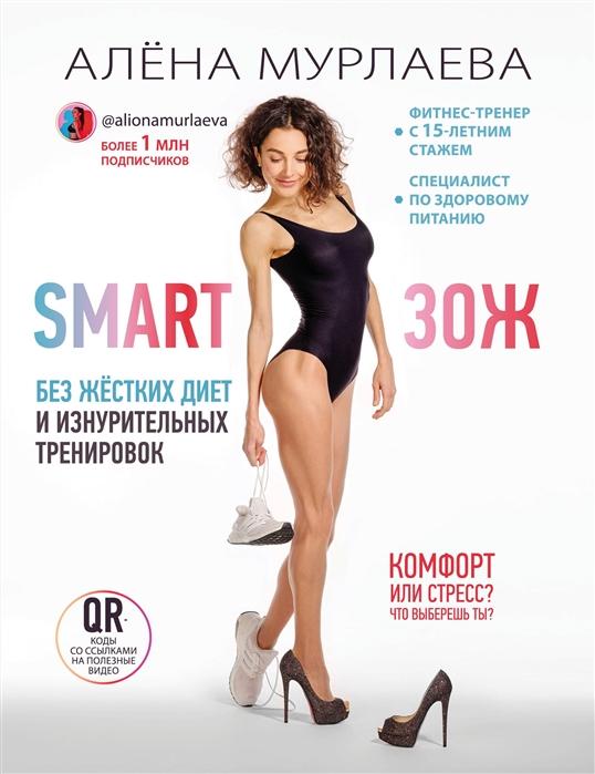 Мурлаева А. SMART ЗОЖ Без жестких диет и изнурительных тренировок