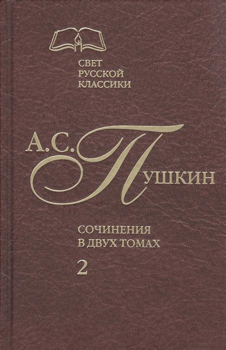 Пушкин А. Сочинения В 2-х томах Том 2 Роман в стихах Проза