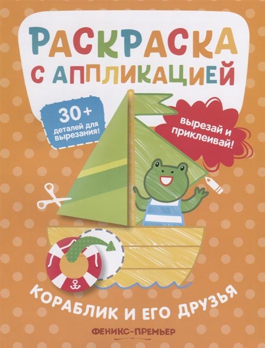 Купить Кораблик и его друзья Раскраска с аппликацией, Феникс-Премьер, Поделки и модели из бумаги. Аппликация. Оригами
