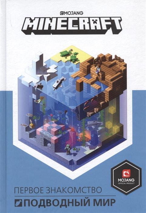 Купить Minecraft Подводный мир, Лев, Домашние игры. Игры вне дома