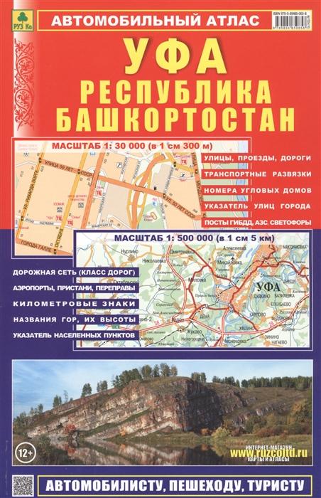 Сермягина Т. (ред.) Автомобильный атлас Уфа Республика Башкортостан 1 500000