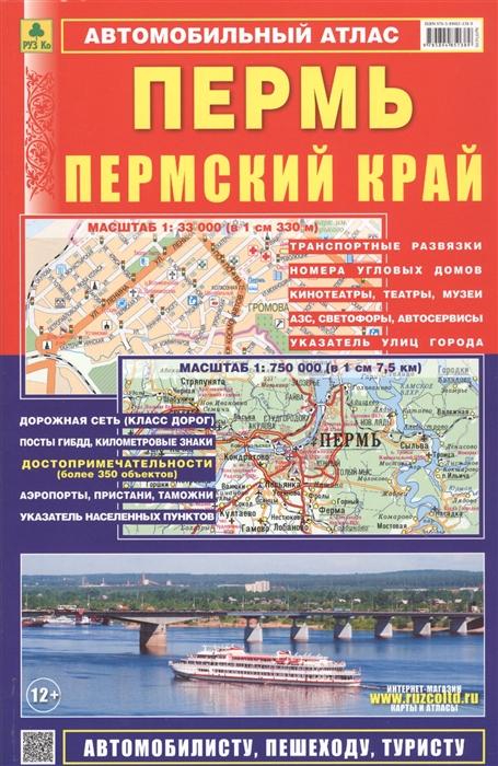 Сермягина Т. (ред.) Автомобильный атлас Пермь Пермский край 1 750000