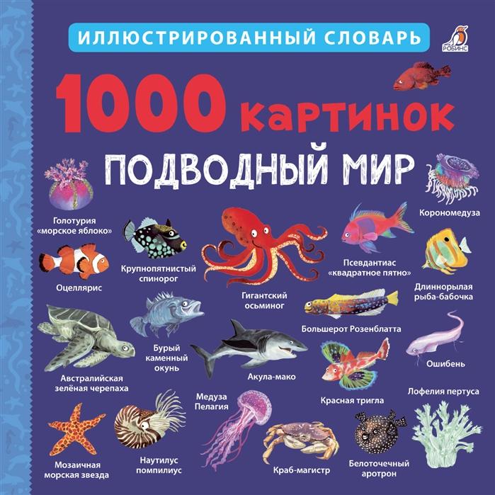 Купить 1000 картинок Подводный мир Иллюстрированный словарь, Робинс, Первые энциклопедии для малышей (0-6 л.)