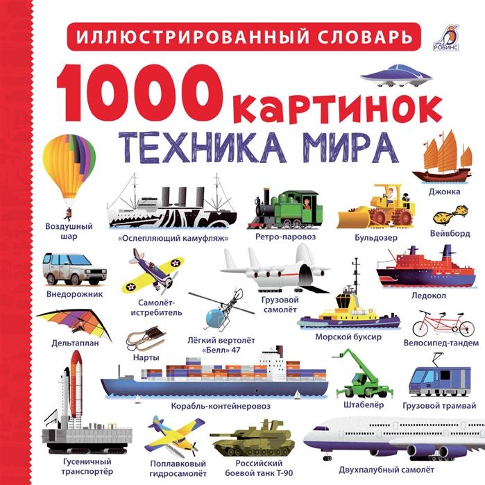 Купить 1000 картинок Техника мира, Робинс, Первые энциклопедии для малышей (0-6 л.)