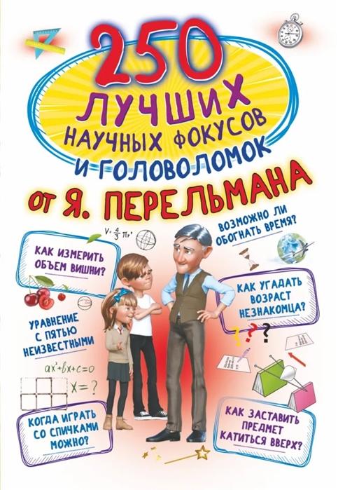 Купить 250 лучших научных фокусов и головоломок от Я Перельмана, АСТ, Головоломки. Кроссворды. Загадки