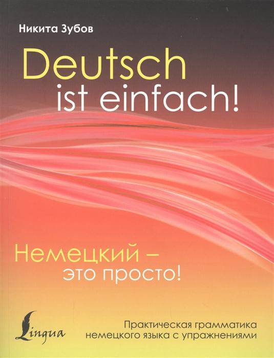 Зубов Н. Немецкий - это просто Практическая грамматика немецкого языка с упражнениями