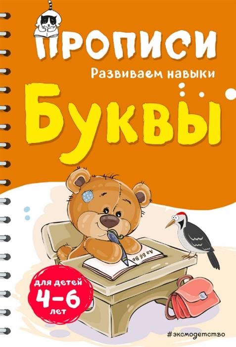 Абрикосова И. Буквы абрикосова и часы