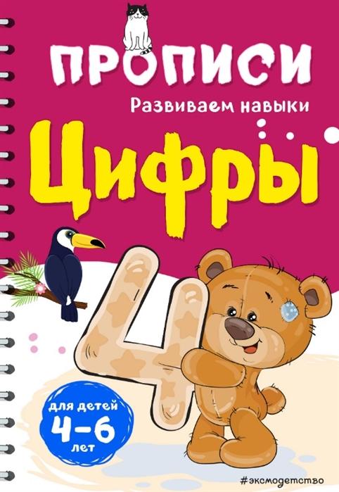 Абрикосова И. Цифры абрикосова и часы