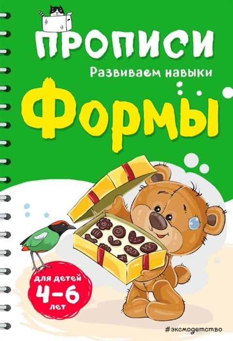 Абрикосова И. Формы абрикосова и часы