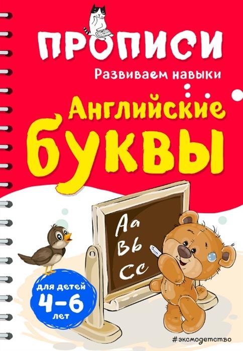 Абрикосова И. Английские буквы абрикосова инна вадимовна буквы
