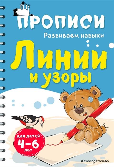Абрикосова И. Линии и узоры абрикосова и часы