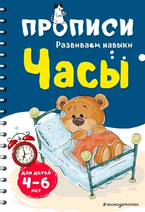Абрикосова И. Часы абрикосова и часы