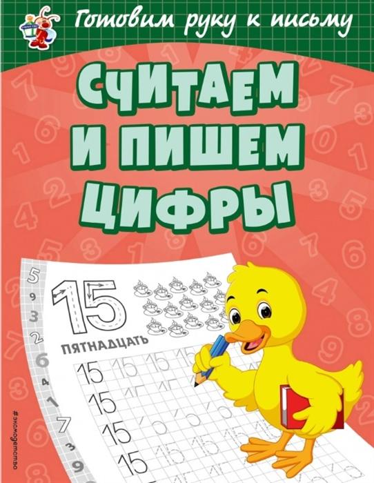 Александрова О. Считаем и пишем цифры александрова о цифры и счет