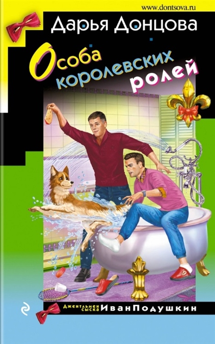 Донцова Д. Особа королевских ролей