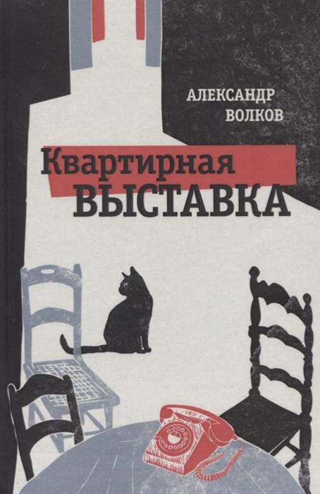 Волков А. Квартирная выставка