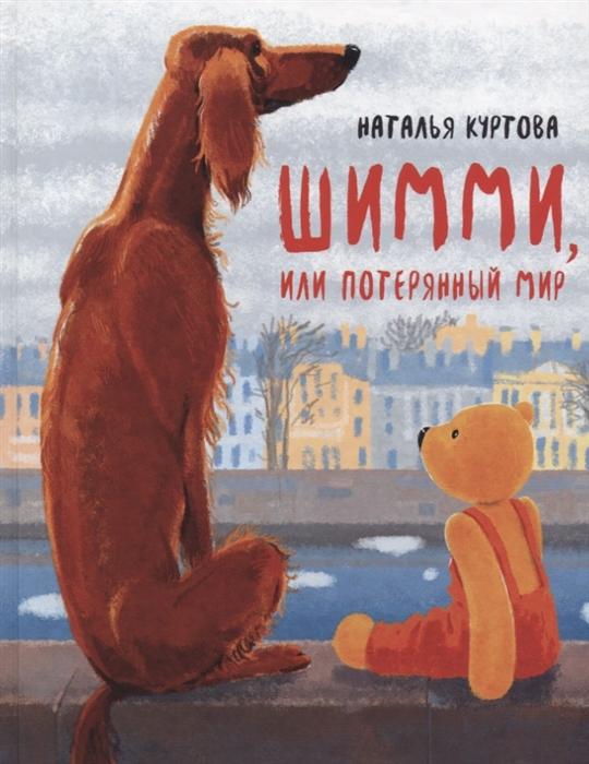 Куртова Н. Шимми или Потерянный мир