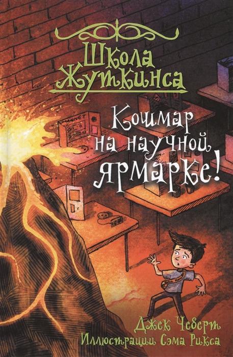 Купить Школа Жуткинса Кошмар на научной ярмарке, АСТ, Детская фантастика