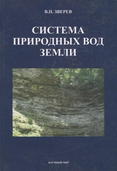 Зверев В. Система природных вод Земли