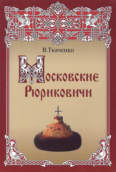 Ткаченко В. Московские Рюриковичи