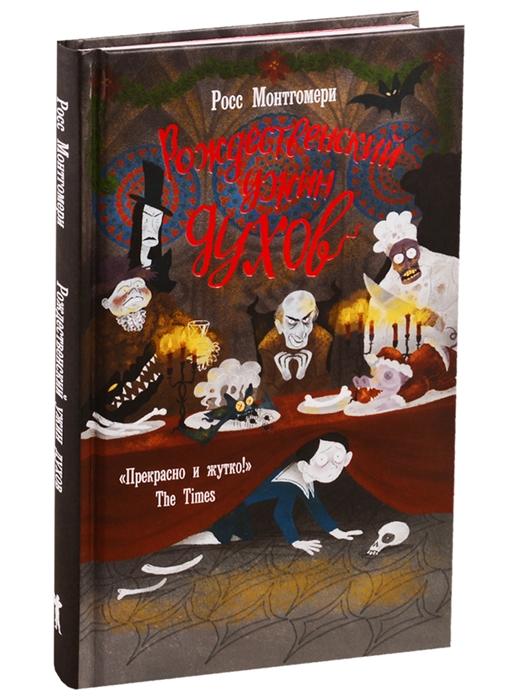 Купить Рождественский ужин духов, РИПОЛ классик, Детская фантастика