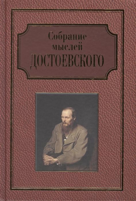 Фырнин М. (сост.) Собрание мыслей Достоевского