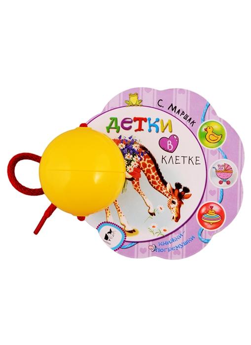 Купить Детки в клетке Книжки-погремушки, АСТ, Книги - игрушки
