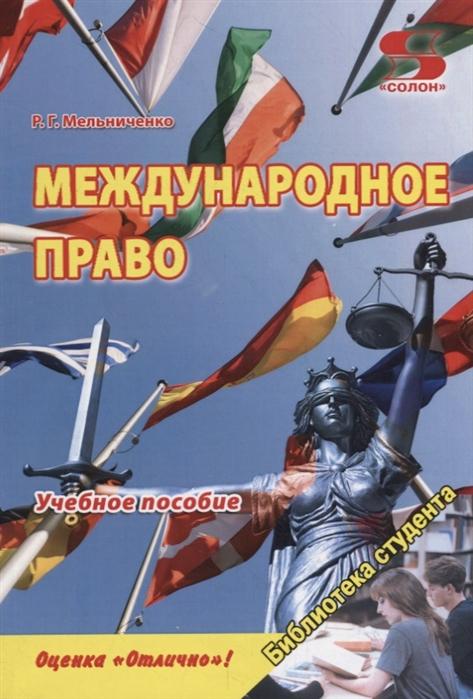 лучшая цена Мельниченко Р. Международное право Учебное пособие