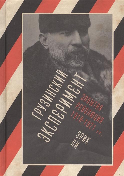 Грузинский эксперимент Забытая революция 1918-1921 гг