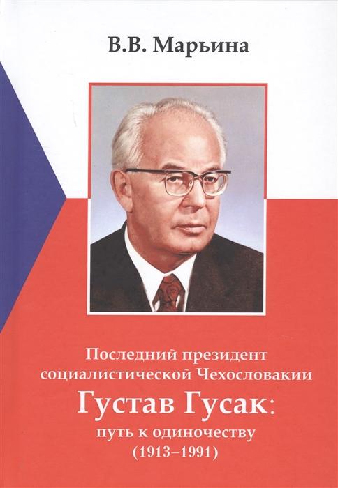 Марьина В. Последний президент социалистической Чехословакии Густав Гусак путь к одиночеству 1913-1991