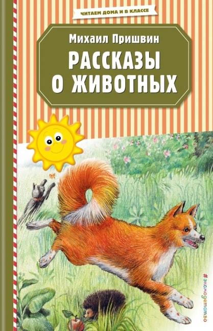 Пришвин М. Рассказы о животных