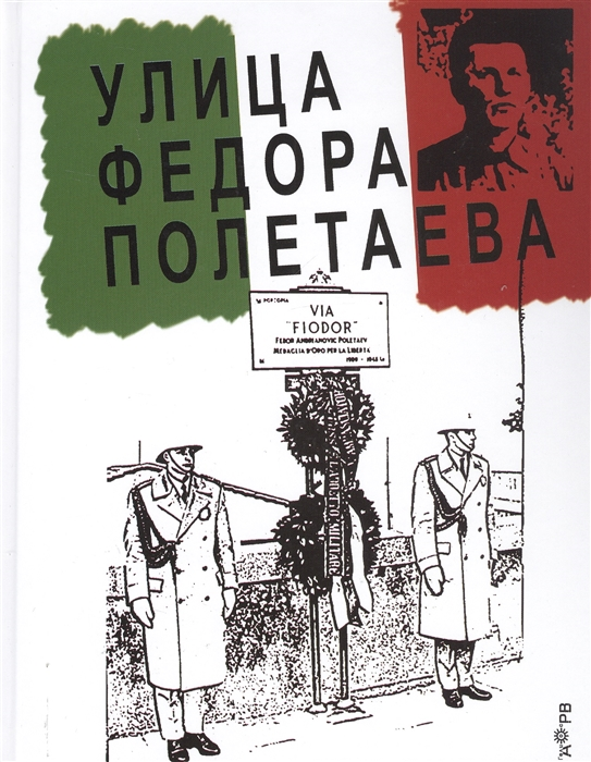 Королева Л. (сост.) Улица Федора Полетаева