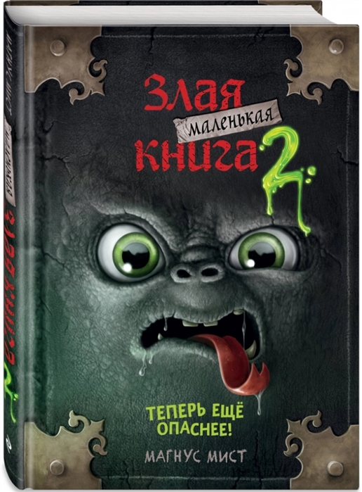 Купить Маленькая злая книга 2 Теперь еще опаснее, Эксмо, Детская фантастика