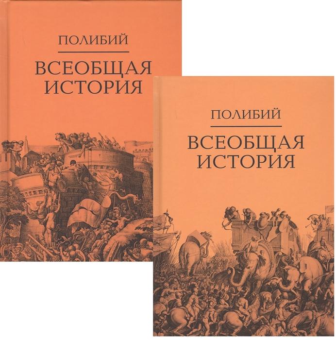 Полибий Всеобщая история В 2-х томах комплект из 2-х книг