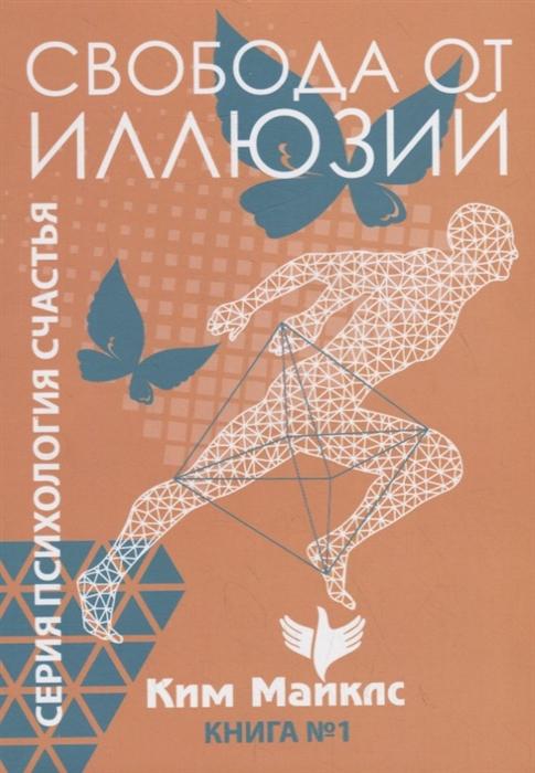 Майклс К. Свобода от иллюзий Книга 1