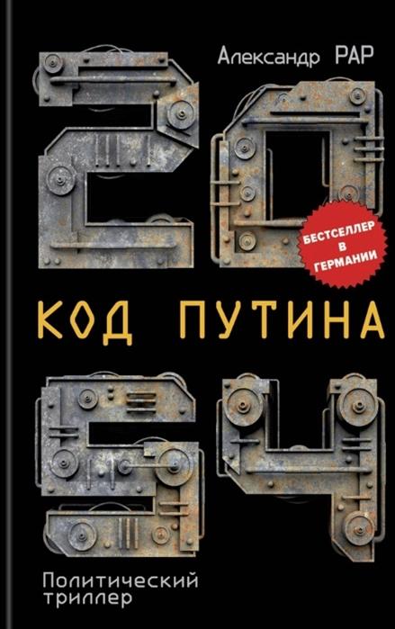 2054 Код Путина фото