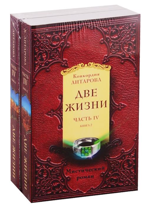 Антарова К. Две жизни Часть 4 Книга 1 Книга 2 комплект из 2 книг антарова конкордия евгеньевна две жизни часть 3 книга 2