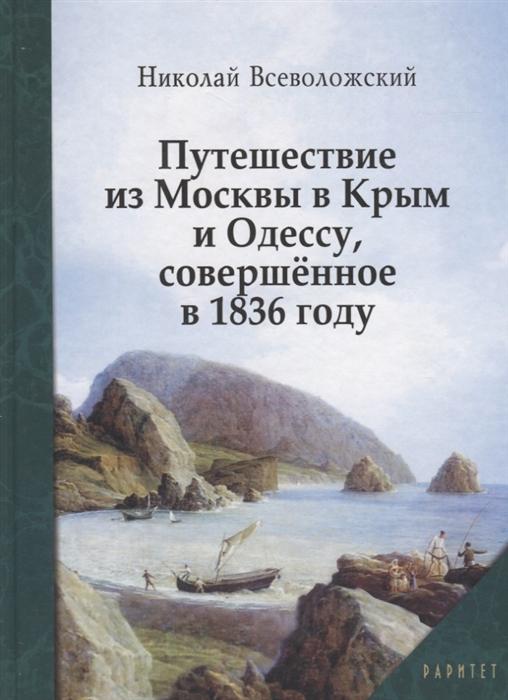 Всеволожский Н. Путешествие из Москвы в Крым и Одессу совершенное в 1836 году