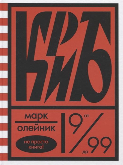 Олейник М. КриБ или Красное и белое в жизни тайного пионера Вити Молоткова беньковский д любовь красное и белое