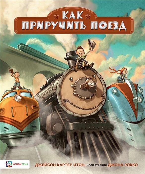 Купить Как приручить поезд, Хоббитека, Сказки