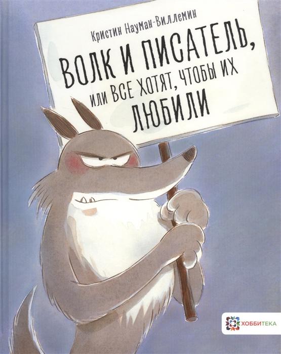 Купить Волк и писатель или Все хотят чтобы их любили, Хоббитека, Сказки